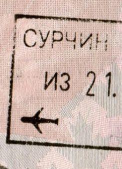 Vulë hyrëse e aeroportit të Beogradit